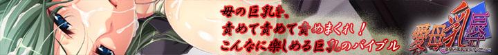 『愛母乳辱~妄執の巨乳責めザンマイ~』販促協力中!
